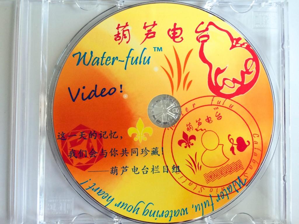 water-fulu-final
