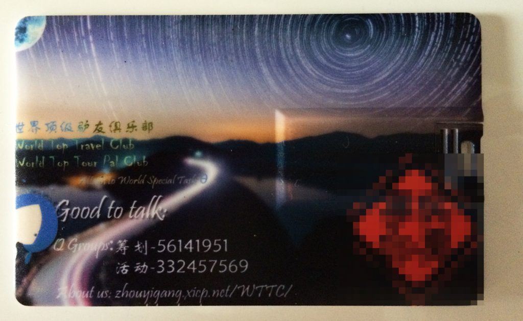 wttc-u-card-entity-back